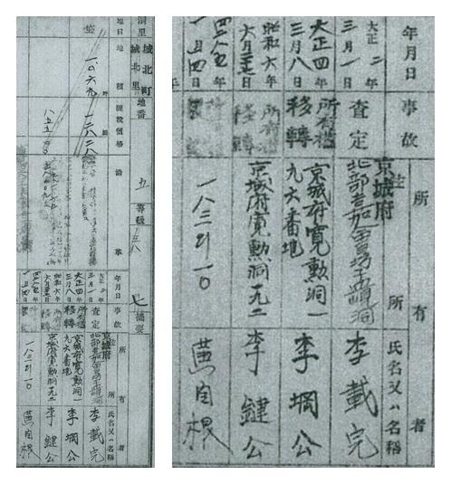 < 그림3 > 성북동 5번지 폐쇄토지대장 5번지의 토지대장(좌)과 일부를 확대한 부분, 대정 4년, 이강공이라는 글씨가 뚜렷하다