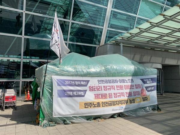 인천공항지역지부는 제대로 된 정규직 전환을 요구하며, 인천공항 제1터미널 3층 8번 출구 앞에서 천막농성을 4개월여 넘게 이어가고 있다.