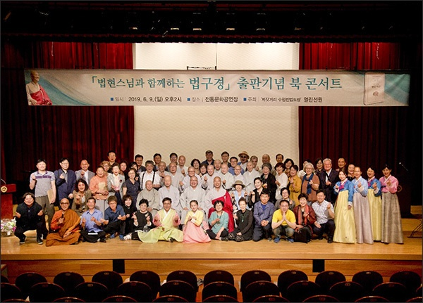 기념사진 출판기념회를 마치고 법현 스님과 참석자들이 기념사진을 찍었다.