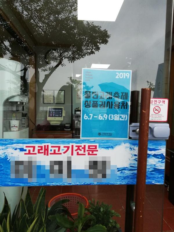 울산고래축제 상품권 사용처 고래고기 전문 식당도 2019 울산고래축제 상품권 사용처에 포함되었다.