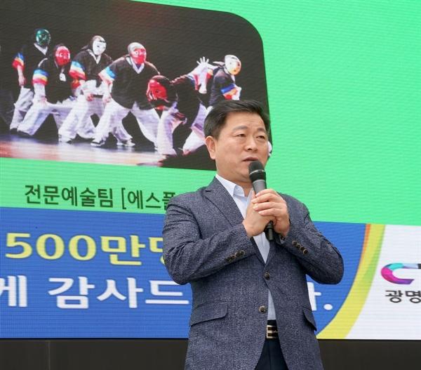 유료 입장객 500만 명 돌파 기념행사. 박승원 광명시장.