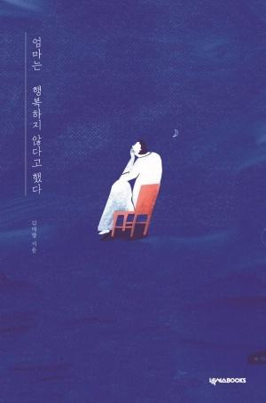 김미향 작가의 책 『엄마는 행복하지 않다고 했다』