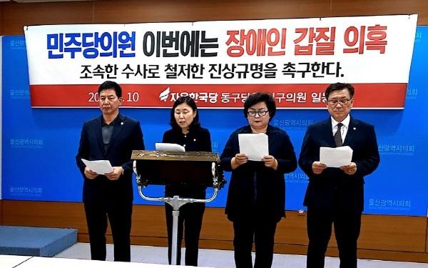 자유한국당 울산 동구 시의원 및 구의원들이 10일 오후 1시 20분 울산시의회 프레스센터에서 기자회견을 열고 더불어민주당 울산시의원의 갑질 의혹에 대한 기자회견을 열고 있다