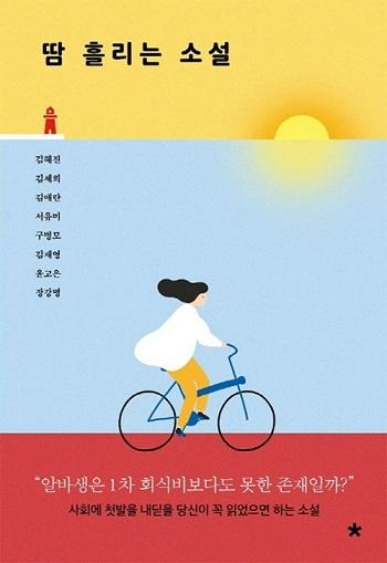 땀 흘리는 소설(2019, 창비교육)
