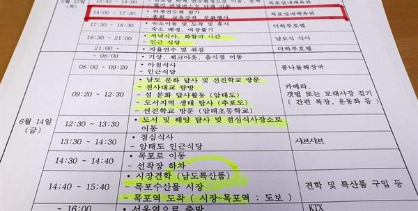 한국초등교장협 연수 일정을 적어놓은 서울지역 한 교장회 문서.