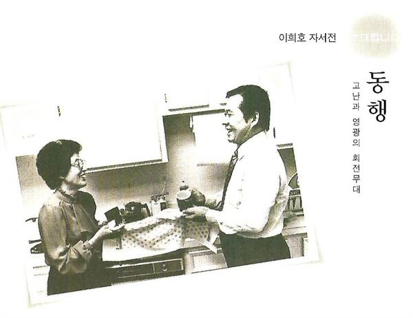 2008년, 11월 자서전 <동행> 초대장