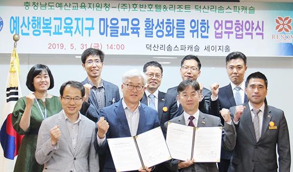 김장용 교육장을 비롯한 예산교육지원청 관계자와 정용 총지배인 등 리솜스파캐슬 관계자가 업무협약을 맺은 뒤 파이팅을 하고 있다.