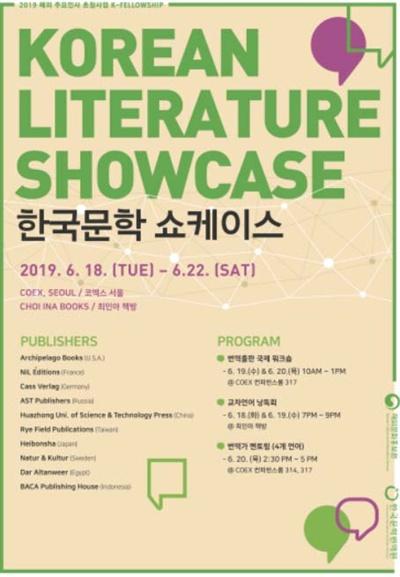 2019 한국문학 쇼케이스 포스터