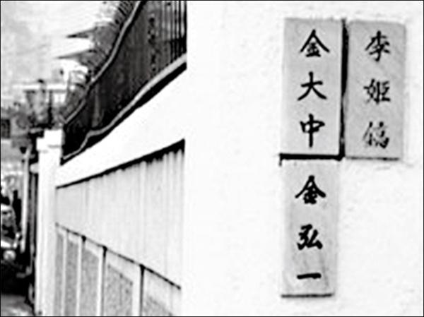 1963년 김대중 대통령은 전세였던 동교동 작은 주택을 구입하면서 아내 이희호 여사의 이름이 새겨진 문패를 함께 달았다. 사진은 1982년 미국으로 망명한 부모를 대신해 동교동을 지켰던 장남 김홍일까지 걸려 있던 문패.