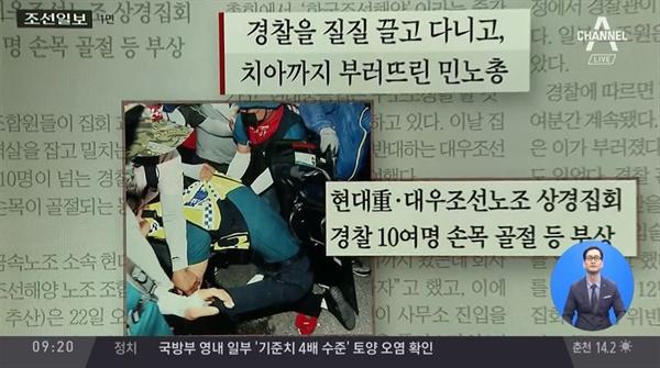 충돌 장면만 부각한 채널A <김진의 돌직구쇼>(5/23)