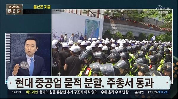 현대중공업 사측 입장 대변하는 이도운 문화일보 논설위원, TV조선 <보도본부 핫라인>(5/31)