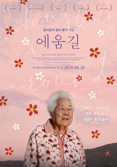 영화 <에움길> 포스터