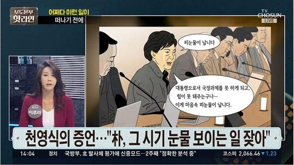 박근혜 씨 눈물에 초점을 맞춘 TV조선 <보도본부 핫라인>(5/17)