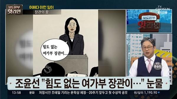 조윤선 전 장관의 입장만 전달한 TV조선 <보도본부 핫라인>(5/23)