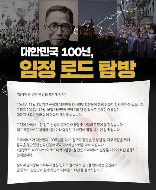 오마이뉴스 임정로드 탐방 광고