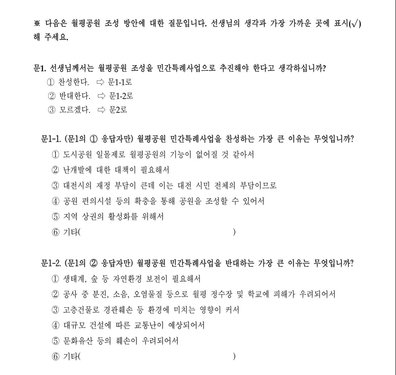공론화 최종 설문지 -월평공원 민간특례사업데 대한 찬성과 반대를 묻고 있다.