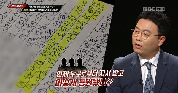 2019년 6월 10일 방송된 MBC <스트레이트> '관제데모 행동대장의 비밀'편 중 한 장면.