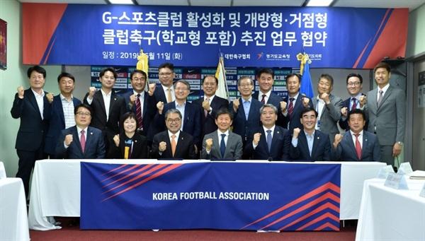 'G-스포츠클럽' 추진을 위한 업무 협약.