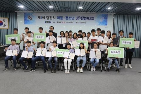 제1회 당진시 아동·청소년 정책창안대회가 지난 5일 당진시청 중회의실에서 개최됐다.