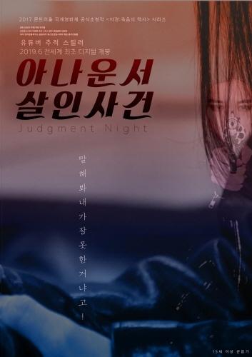 영화 <아나운서 살인사건> 포스터