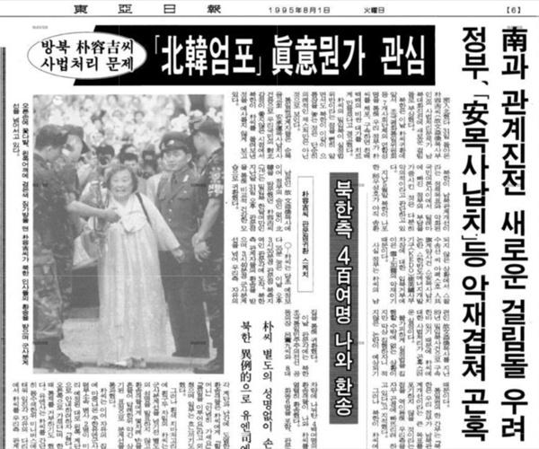 방북 뒤 판문점으로 귀환하는 박용길 장로. 1995년 8월 1일자 <동아일보>에 실린 박용길의 사진.