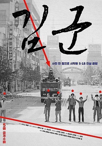 영화 <김군>의 티저 포스터