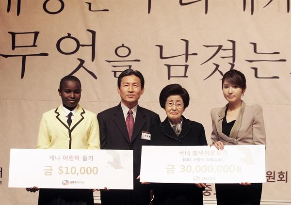 이희호 여사 생애사진 100선 이희호 여사가 2009년 12월 김대중평화센터 이사장으로 취임해 불우이웃돕기에 중점을 둔 사업을 시작했다.