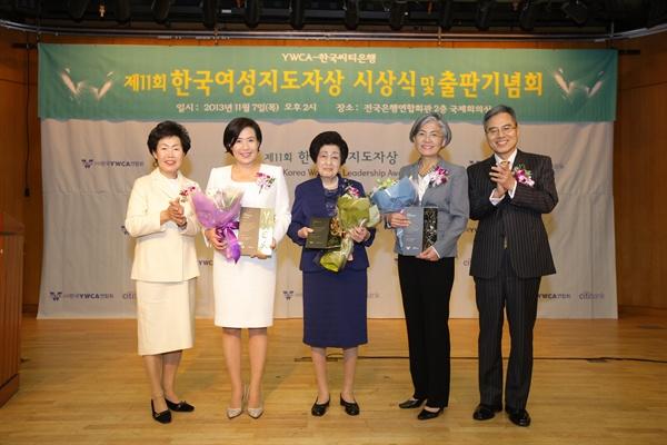 이희호 여사 생애사진 100선 이희호 여사가 2013년 제11회 YWCA 한국여성지도자상 대상을 수상했다.