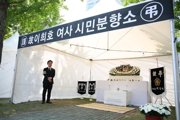대전시청 북문 앞에 이희회 여사 분향소가 마련됐다.