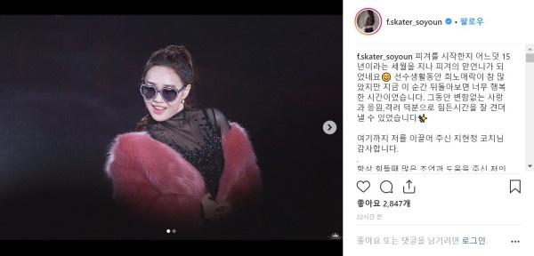 박소연 인스타그램 캡쳐