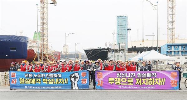 전국금속노동조합 대우조선지회는 지난 3일에 이어 12일에도 현대중공업 현장실사단을 막기 위해 옥포조선소 출입문 봉쇄투쟁을 벌였다.