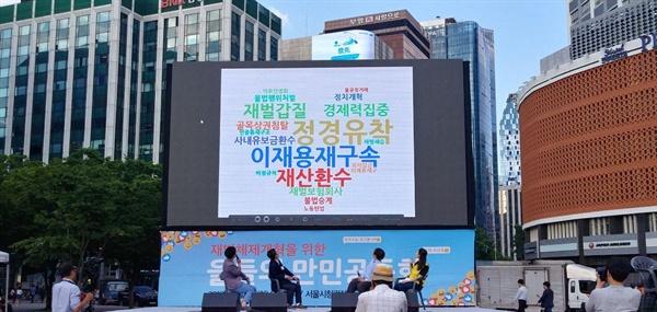 6월 11일 서울 시청광장에서는 재벌체제 개혁을 위한 을들의 만민공동회가 열렸다.
