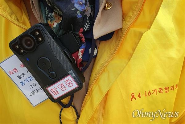 '바디캠' 착용한 세월호참사 유가족 세월호참사 희생자 유가족이 '폭행, 폭언 발생시 증거영상으로 사용됩니다'가 적힌 바디캠(영상, 음성 녹음을 위해 몸에 착용하는 카메라)을 착용하고 서울 광화문광장에서 진상규명 1인시위를 벌이고 있다.