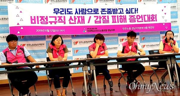 전국학교비정규직노동조합 경남지부는 6월 12일 오후 민주노총 경남본부 대강당에서 '증언대회'를 열었다.