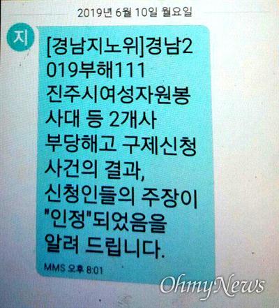 경남지방노동위원회가 진주 상락원 해고자와 관련해 보낸 '부당해고' 판정 통지문.