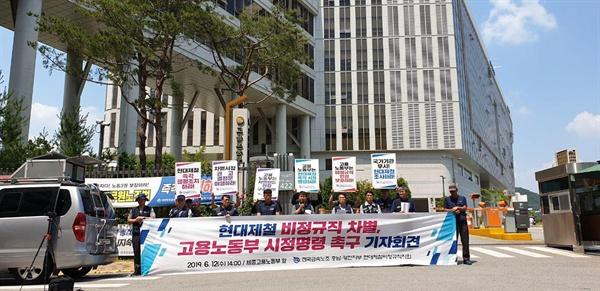 현대제철 비정규직 차별 시정 기자회견 12일 오후 고용노동부 앞에서 현대제철 비정규직 노동자들이 근로감독 청원을 위한 기자회견을 진행했다.(사진제공 현대제철비지회)