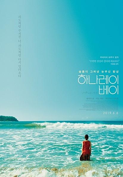 영화 <하나레이 베이> 포스터