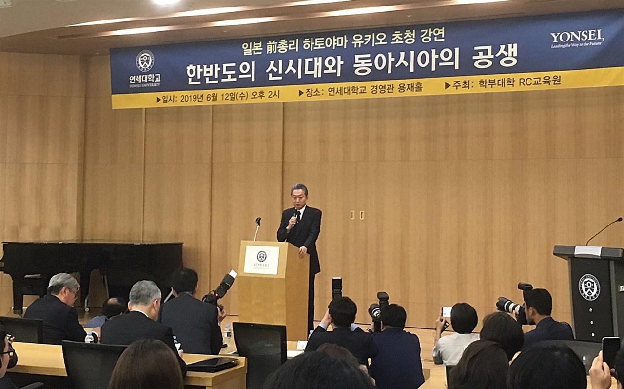 2019년 6월 12일, 하토야마 유키오 전 일본총리가 서울 연세대학교 경영관 용재홀에서 열린 연세대 학부대학 RC교육원 초청<한반도의 신시대와 동아시아의 공생>을 주제로 강연 하고 있다.