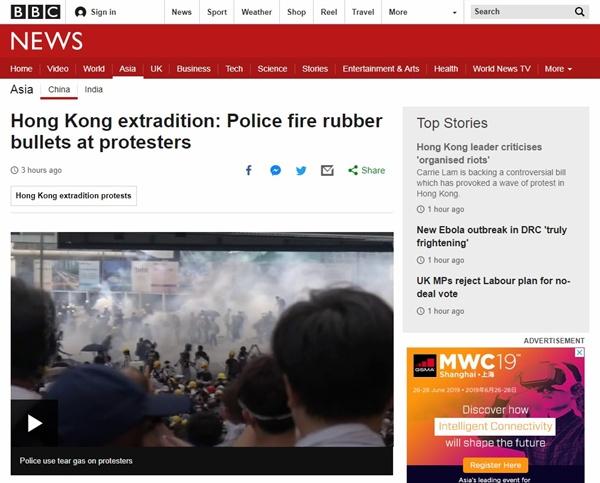 홍콩 시위대와 경찰의 유혈 충돌을 보도하는 BBC 뉴스 갈무리.