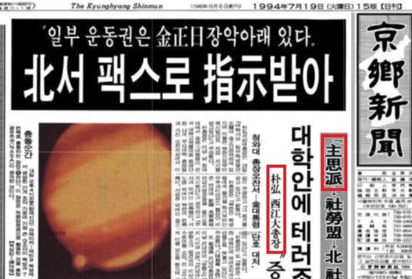 언론에 대서특필 된 박홍의 발언. 1994년 7월 19일자 ><경향신문 >.