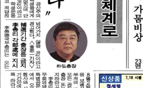 1994년 7월 19일자 ><경향신문 >에 실린 박홍의 사진.