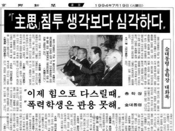 1994년 7월 19일자 ><경향신문 >에 보도된 7월 18일의 청와대 오찬.