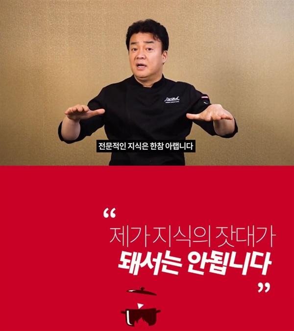 유튜브 채널 < 백종원의 요리비책 > 동영상 중 한 장면