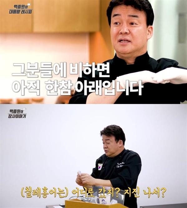유튜브 채널 <백종원의 요리비책> 동영상 중 한 장면
