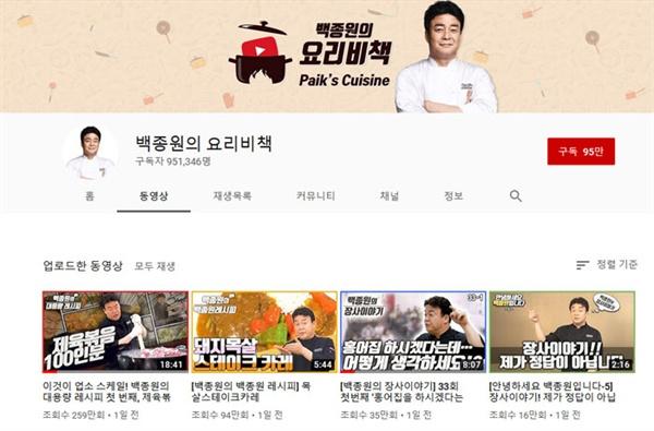 외식업 사업가이자 방송인 백종원이 최근 유튜브 개인 채널 <백종원의 요리비책>을 개설했다.