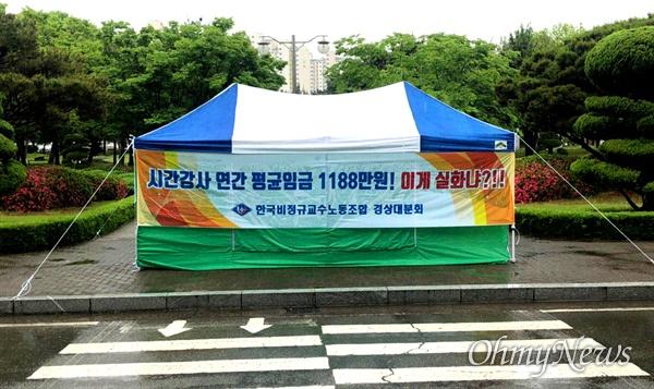 한국비정규교수노동조합 경상대분회는 6월 13일 저녁 경상대 대학본부 앞에서 파업선포 결의대회를 연다. 사진은 천막 농성 모습.