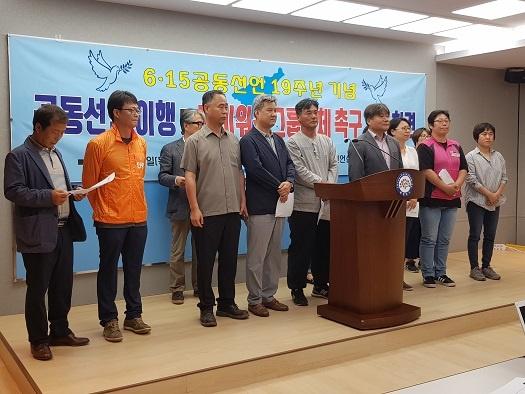 기자회견 중인 시민단체