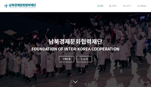 남북경제문화협력재단.