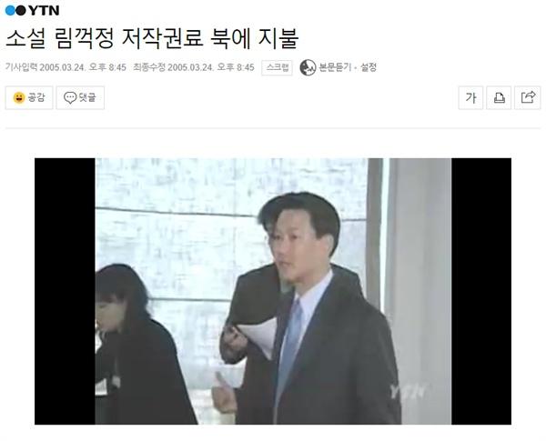 2005년 3월, 경문협이 북한 저작권사무국 등과 실무협의를 마친 뒤 국내 언론에 이를 발표할 당시 모습. 사진 가운데 있는 이가 임종석 전 청와대 비서실장(당시 열린우리당 국회의원).