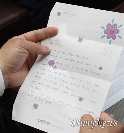 새터민을 수양자식으로 삼은 임재훈 바른미래당 의원이 이들에게 받은 편지를 보여주고 있다.